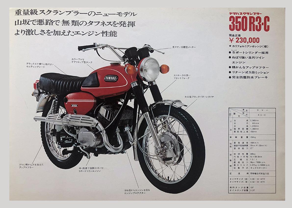 1969年ヤマハスクランブラーシリーズのカタログ