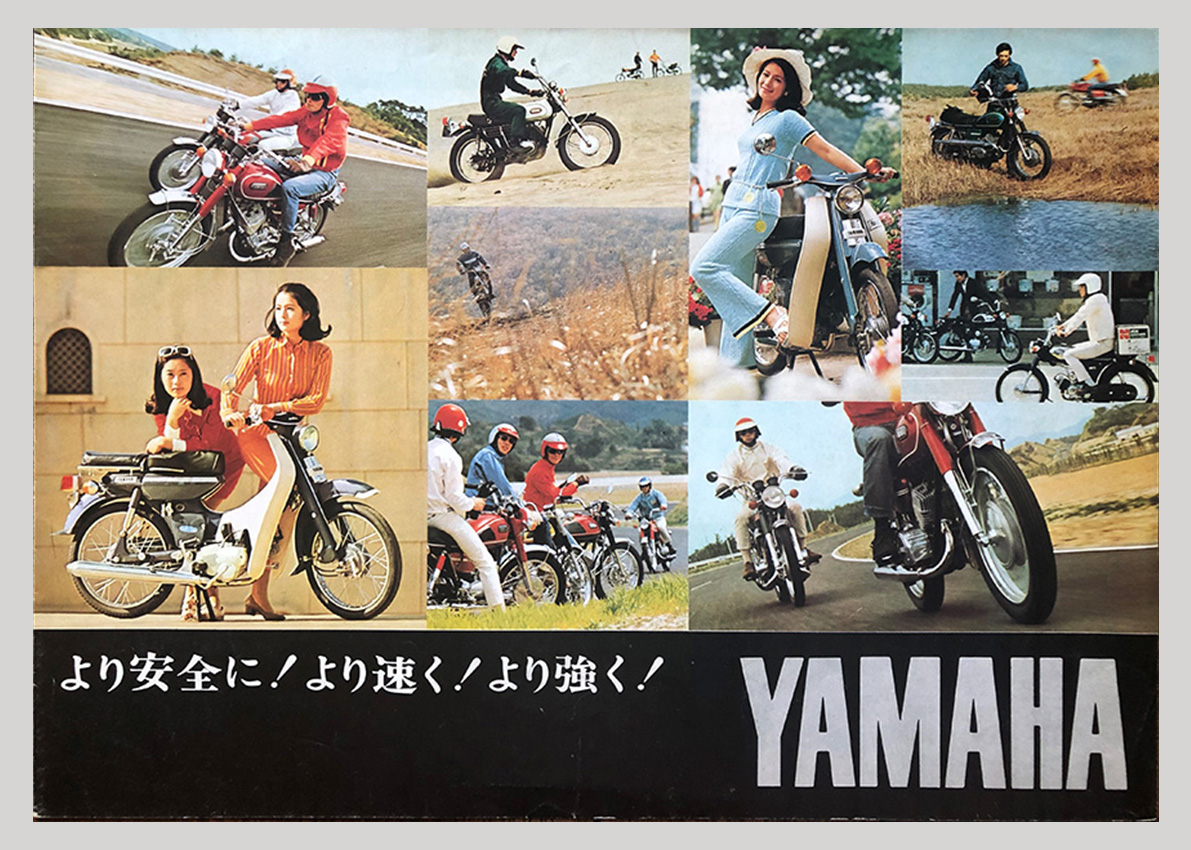 1969年6月発行のカタログ