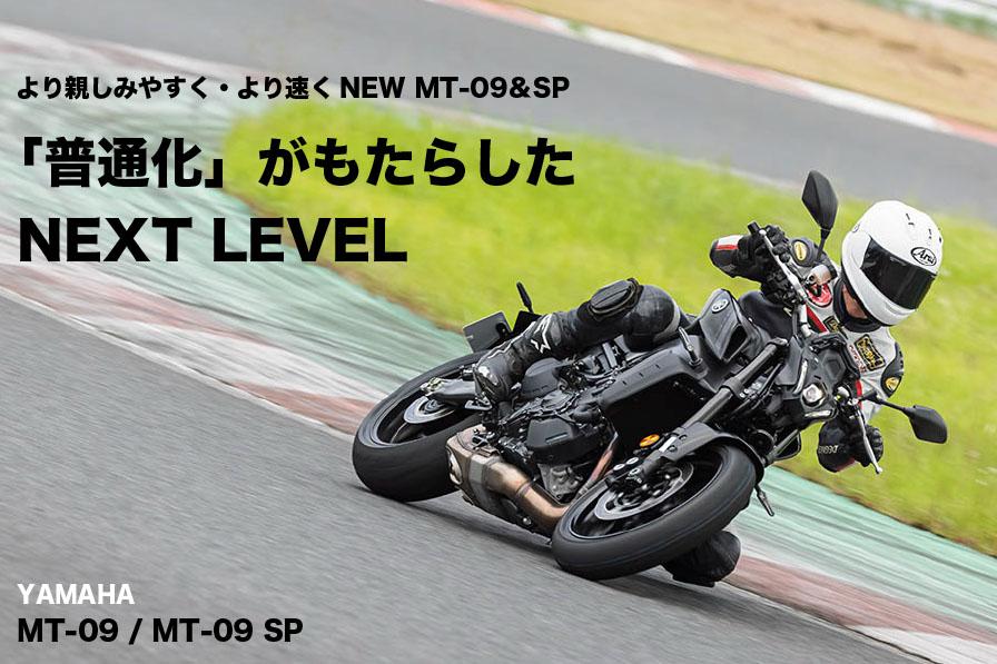 より親しみやすく・より速く NEW MT-09&SP