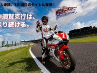 前人未踏、10回目のタイトル獲得! 中須賀克行は、 走り続ける。