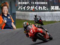 バイクがくれた、笑顔。 高杉奈緒子、15年目の表彰台