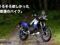 そろそろほしかった 「普通のバイク」YAMAHA テネレ700