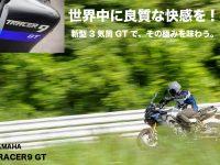 YAMAHA TRACER9 GT 世界中に良質な快感を。 新型3気筒GTで、その極みを味わう。