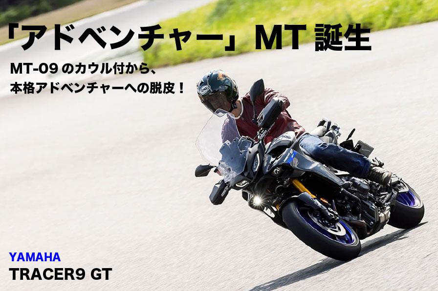 MT-09のカウル付から、 本格アドベンチャーへの脱皮! YAMAHA TRACER9 GT