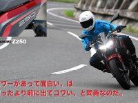 Kawasaki Z250『パワーがあって面白い、は 思ったより前に出てコワい、と同義なのだ』