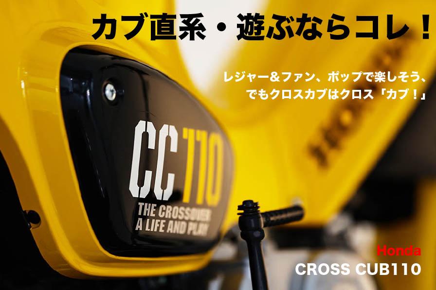 Honda CROSS CUB110 レジャー&ファン、ポップで楽しそう、 でもクロスカブはクロス「カブ!」