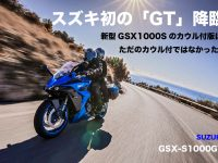 新型GSX1000Sのカウル付版は、ただのカウル付ではなかった! スズキ初の「GT」降臨