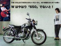 THE COLLECTOERS古市コータローさん、 40年間募らせたWへの想い『Wはやはり「650」でないと!』