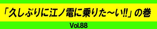 ルリカミドリ バイク好いとっちゃん 第89回 「久しぶりに江ノ電に乗りた~い!!」の巻