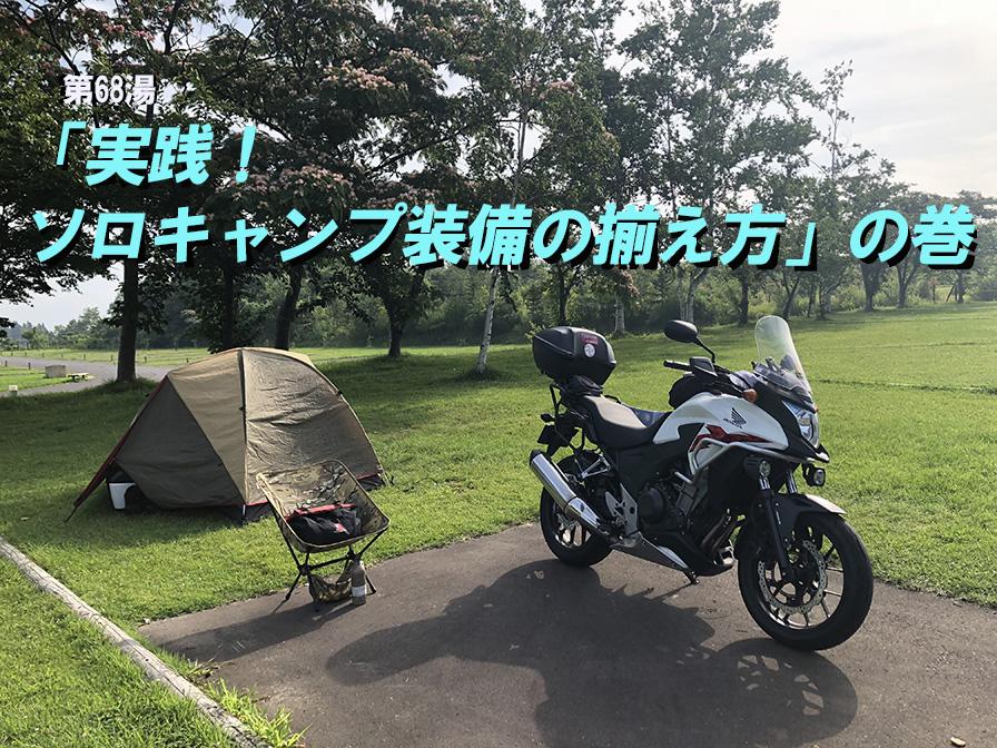 湯巡りみしゅら〜ん 第68湯「実践!ソロキャンプ装備の揃え方」の巻