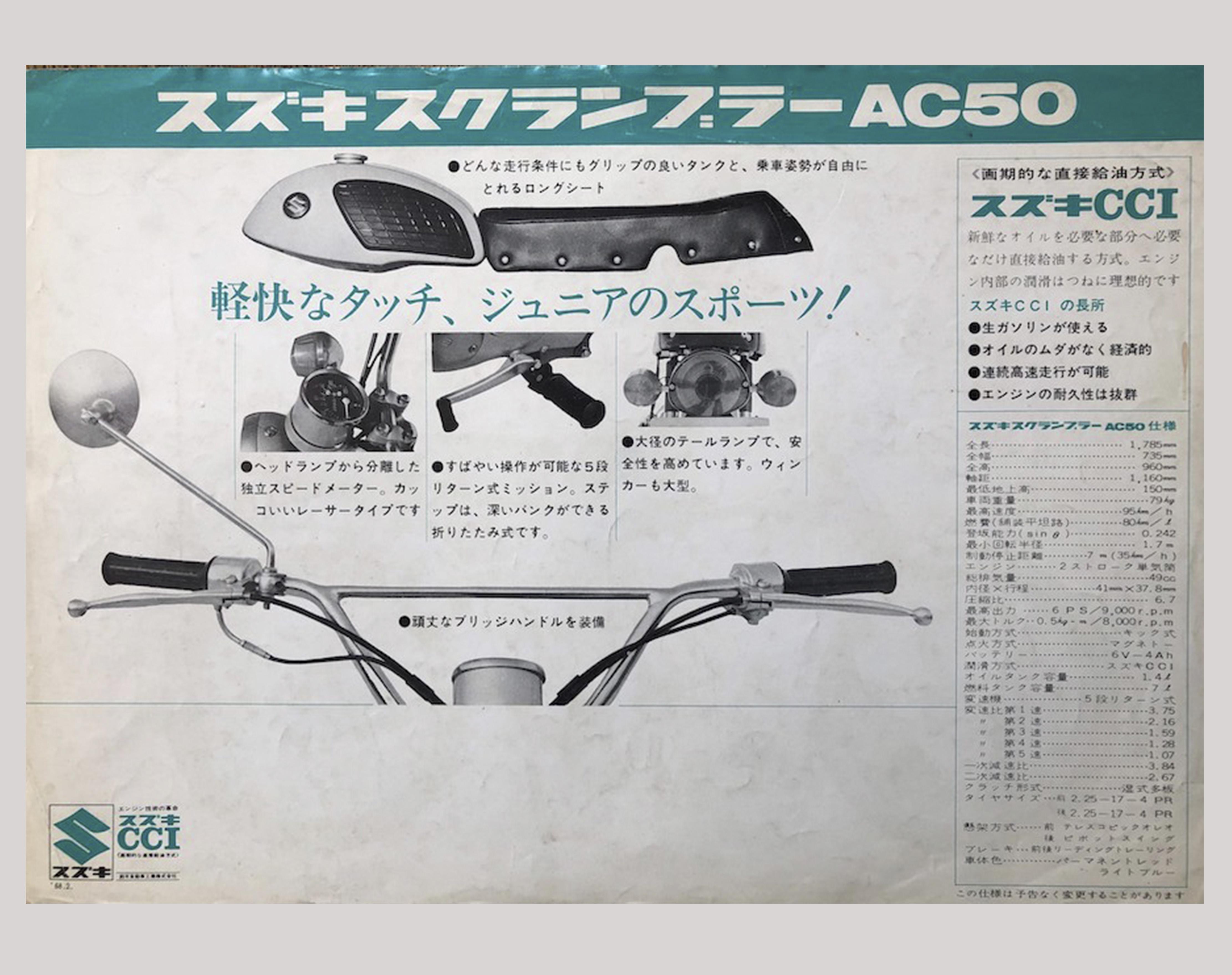 1968年 AC50