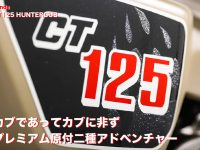 カブであってカブに非ず プレミアム原付二種アドベンチャー Honda CT125 HUNTERCUB