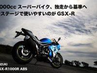1000ccスーパーバイク、独走から基準へ 全ステージで使いやすいのがGSX-R SUZUKI GSX-R1000R ABS