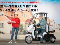 Honda GYRO CANOPY e: ホンダe:ビジネスバイクシリーズの3機種が揃う