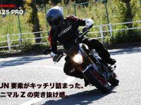 Kawasaki Z125 PRO ※タイトル FUN要素がキッチリ詰まった、 ミニマルZの突き抜け感。