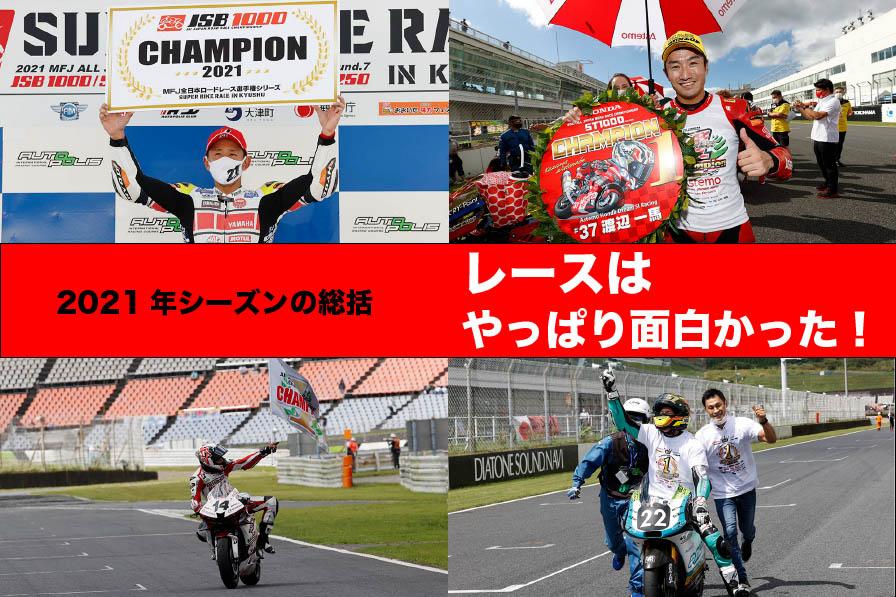 2021年シーズンの総括 レースは やっぱり面白かった!