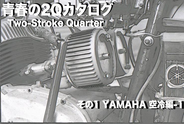 青春の2Q(2ストローク・Quarter)カタログ その1 ヤマハ創生編