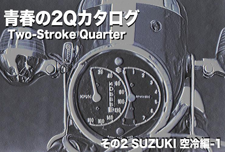 青春の2Q(2ストローク・Quarter)カタログ その2 スズキ空冷編-1