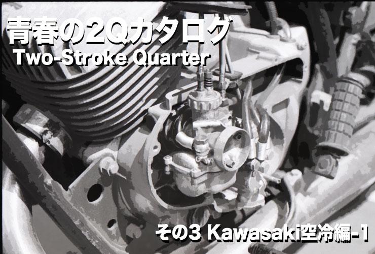 青春の2Q(2ストローク・Quarter)カタログ その3 カワサキ空冷編-1
