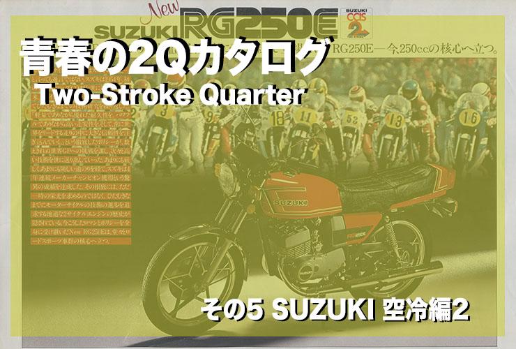 青春の2Q(2ストローク・Quarter)カタログ その5 スズキ空冷編-2