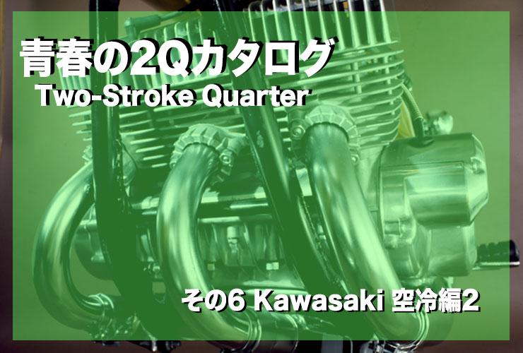 青春の2Q(2ストローク・Quarter)カタログ その6 カワサキ空冷編-2