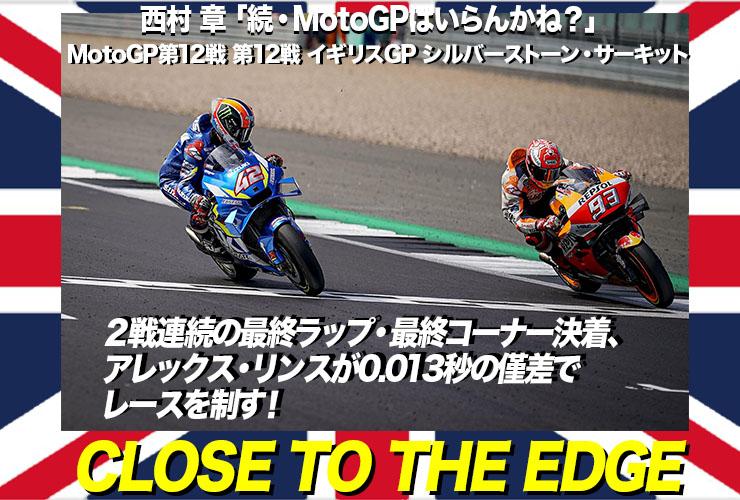 西村 章「続・MotoGPはいらんかね?」  MotoGP第12戦・イギリスGP(シルバーストーン・サーキット) Close to the Edge 2戦連続の最終ラップ・最終コーナー決着、アレックス・リンスが0.013秒の僅差でレースを制す!